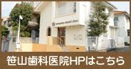 宝塚市 笹山歯科医院ホームページ